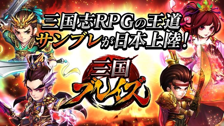 三国ブレイズ:オンライン三国志RPG screenshot-0