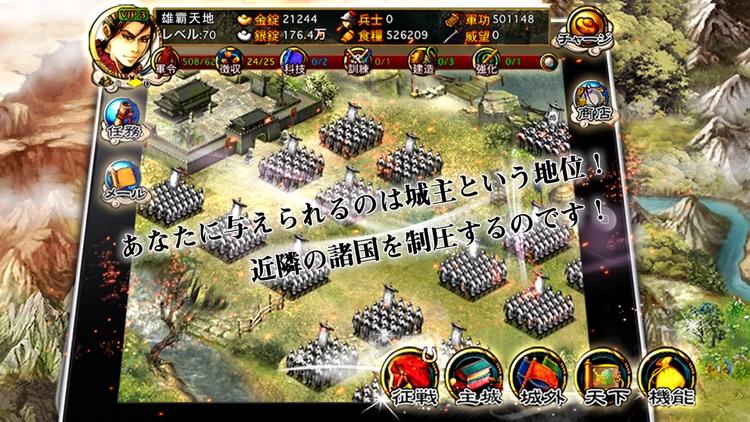 雄覇天地 screenshot-1