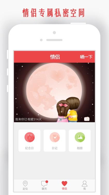 我和你-情侶定位找人必備 screenshot-3