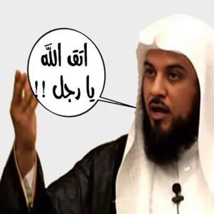 ستكرزات سعودية - مضحكة رسائل - Stickers app