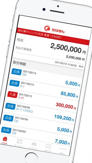 ちばぎんアプリ -残高照会をもっと便利に紹介画像1