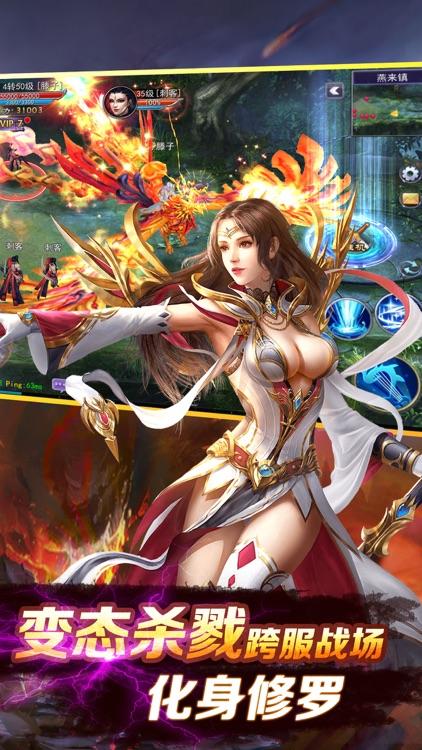 修仙传奇(仙侠传)-传奇修仙手游 screenshot-4