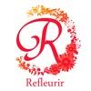Refleurir(ルフルリール) 公式アプリ
