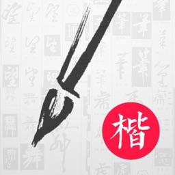 毛笔书法楷书练字帖
