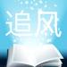 127.追风读书-全民小说阅读器