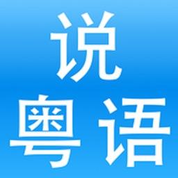 学广东话 - 说粤语