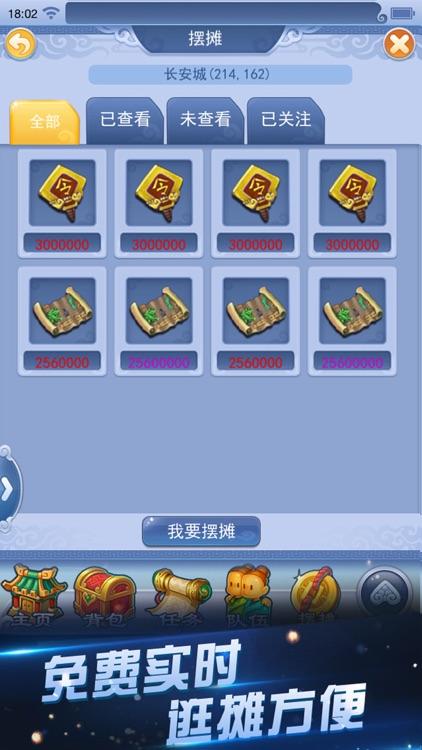 《梦幻西游》口袋版 screenshot-4