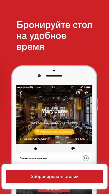 Афиша-Рестораны screenshot-3