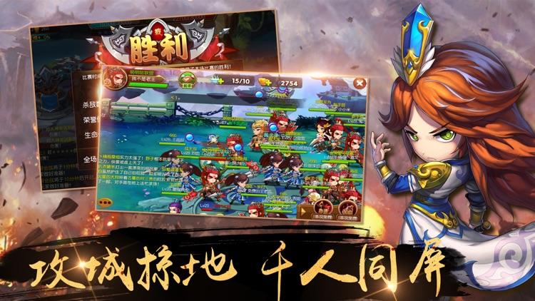 大话三国志-经典国战世界游戏 screenshot-3