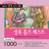 다락원 셜록 홈즈 베스트 – The Adventures of Sherlock Holmes