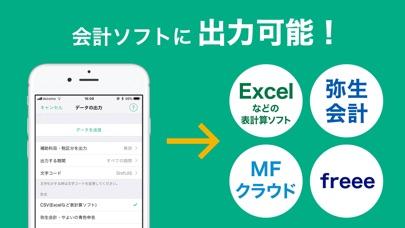 青色申告・白色申告のTaxnote 弥生会計対応スクリーンショット