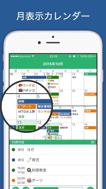 Tree Calendar - Simple and easy calendar