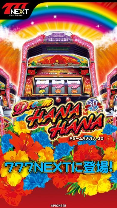 ドリームハナハナ-30【777NEXT】のスクリーンショット