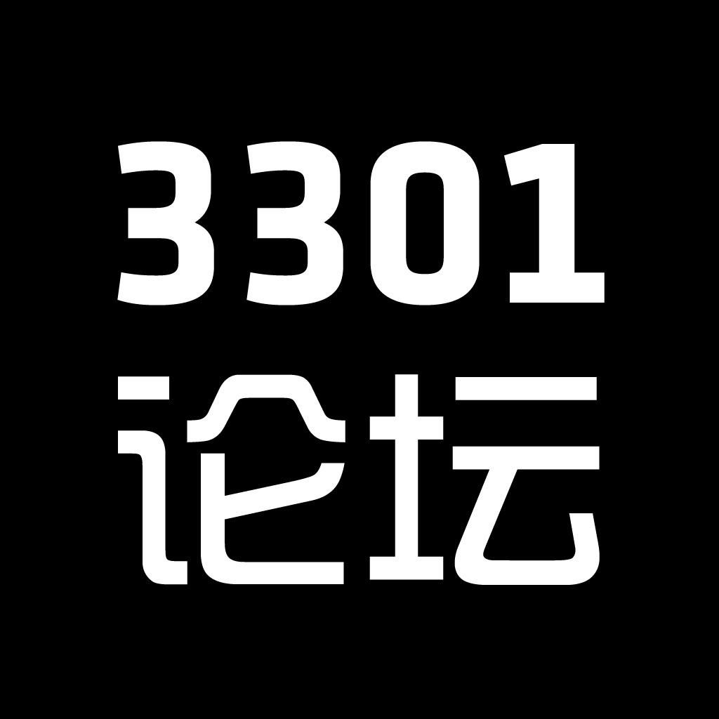 3301论坛 - 3301gs.com