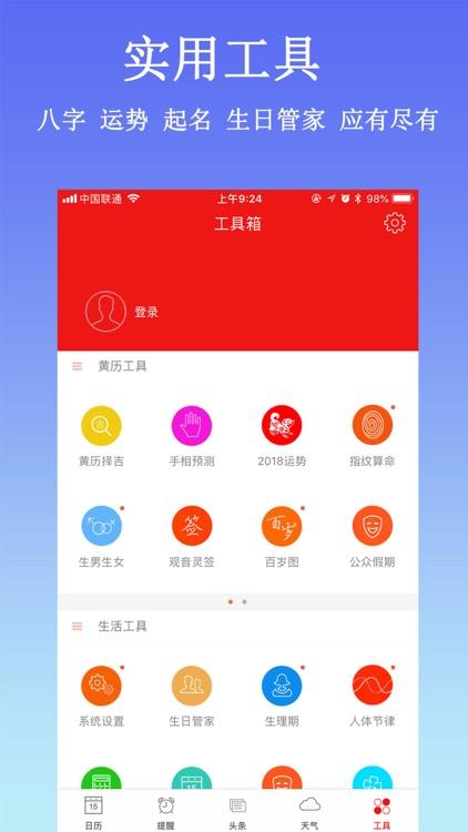 万年历-日历天气 screenshot-5