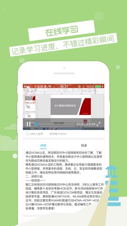 职前通-大学生实习就业必备神器 screenshot-3