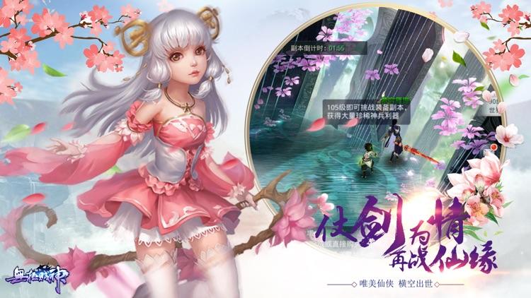 无极贱神-武侠仙侠剑侠热门手游 screenshot-3