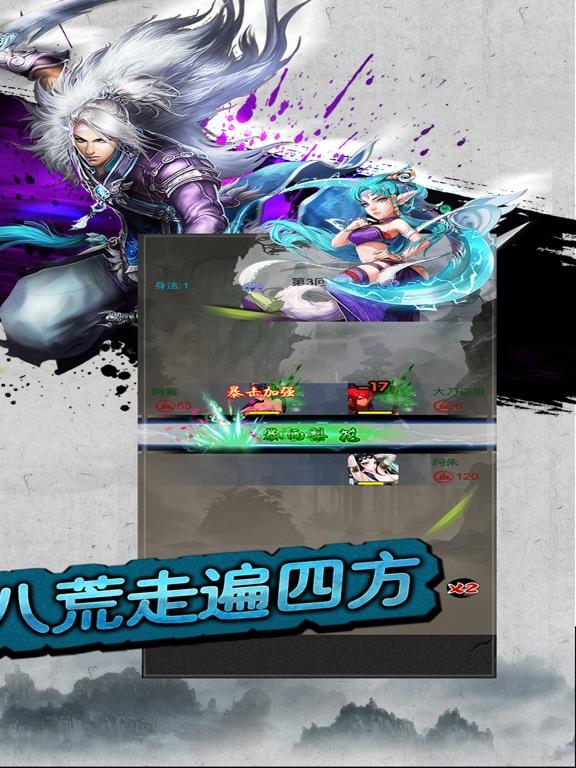 放置武林:单机RPG游戏
