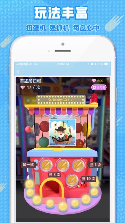 趣娃娃抓娃娃机-欢乐抓娃娃机达人app screenshot-3