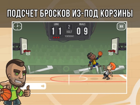 Basketball Battle (Баскетбол) для iPad