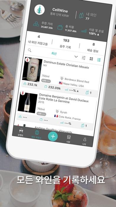 CellWine: 와인 관리, 수집 및 공유 for Windows