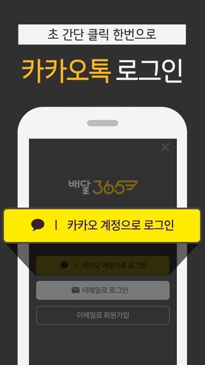 배달365 (할인율, 적립율 1위!) screenshot-4