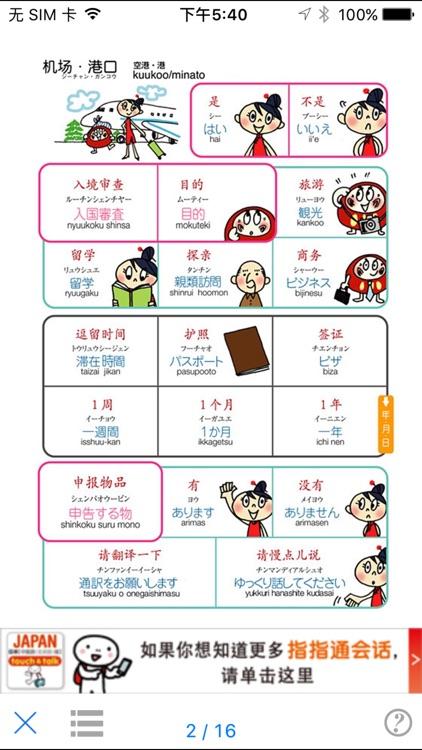 指指通会话 中文―日本 touch&talk (LITE)