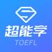 托福超能学-TOEFL高分备考