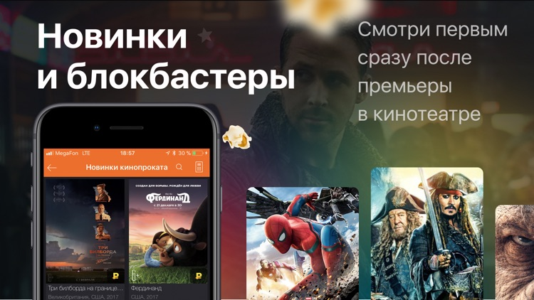 Большое ТВ - фильмы и сериалы screenshot-3