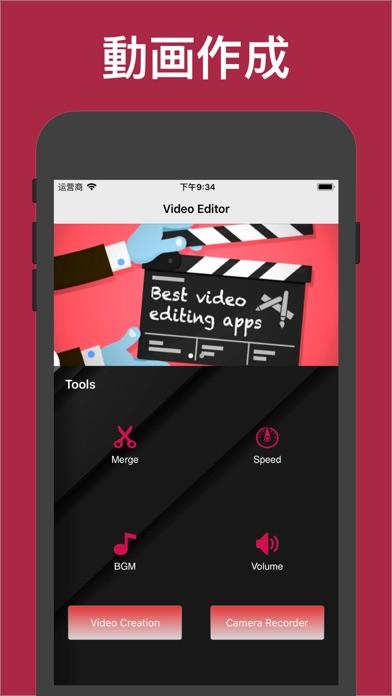ビデオ編集 - 動画作成 & 動画編集 & 加工アプリスクリーンショット1