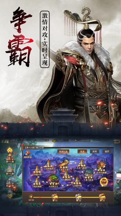 三国-名将传-精品三国游戏 screenshot-3