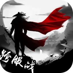 武林豪侠传-送九阴真经倚天屠龙