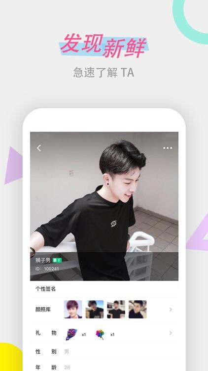 小红社交 screenshot-0