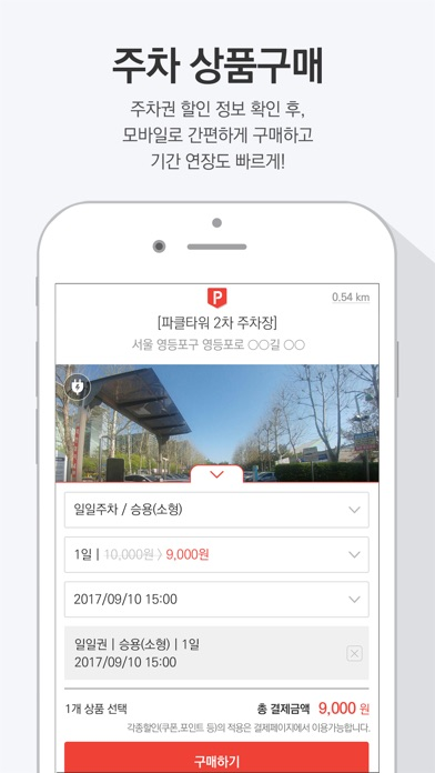 아이파킹(iParking) for Windows