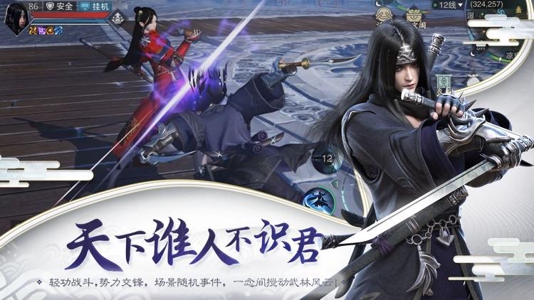 楚留香-高自由度武侠冒险 screenshot-7