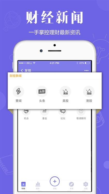天天记账-3秒快速记账工具神器 screenshot-3