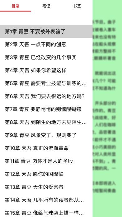 村上春树全集-致敬经典 screenshot three