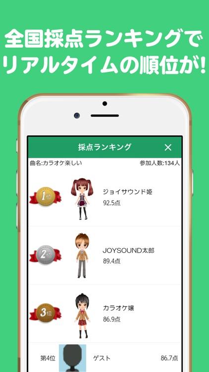 音程グラフ採点-カラオケJOYSOUND+ screenshot-4