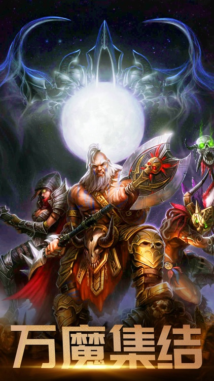 暗黑猎魔:地下秩序