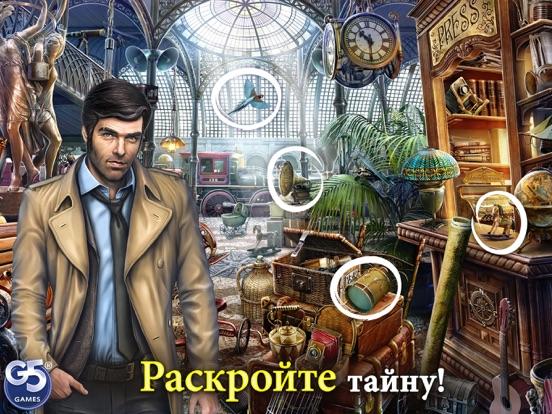 Hidden City Скриншоты10