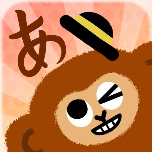 Basic Japanese - Character