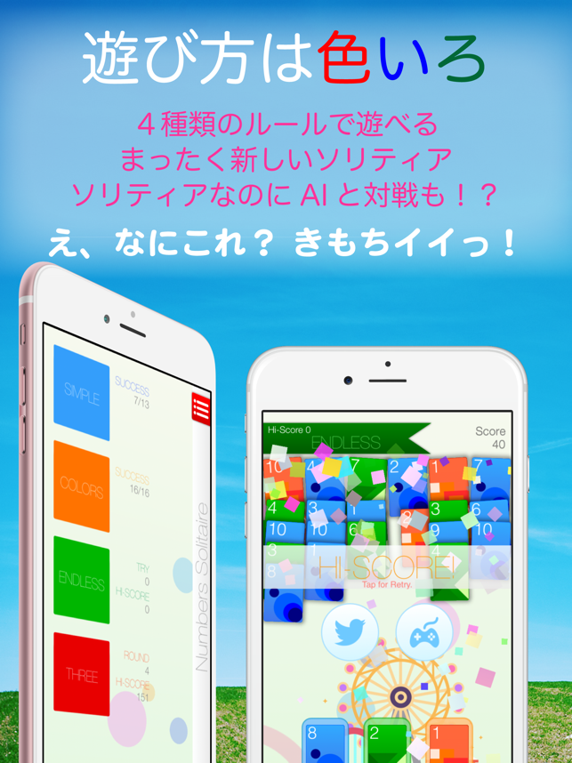 ‎爽快!ソリティア -Numbers Solitaire 2- Screenshot