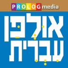 HEBREW ULPAN אולפן עברית icon