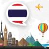 玩和学习泰语