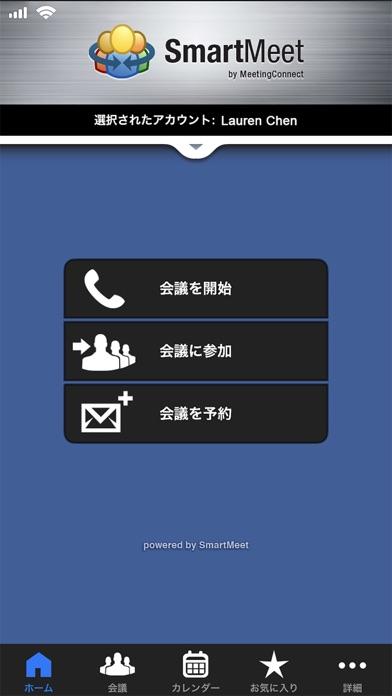 SmartMeetのスクリーンショット1