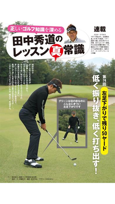 Weekly Pargolf(週刊パーゴルフ) ScreenShot1