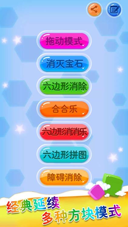 罗斯方块—单机格子小游戏新版 screenshot-6