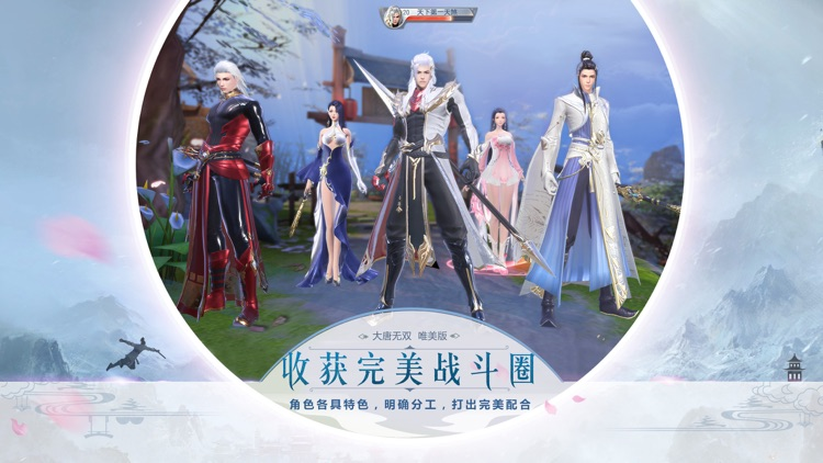大唐无双唯美版—网易新国风群战手游 screenshot-4