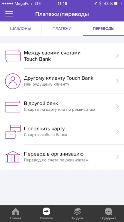Touch Bank - онлайн банк 24/7 screenshot-3