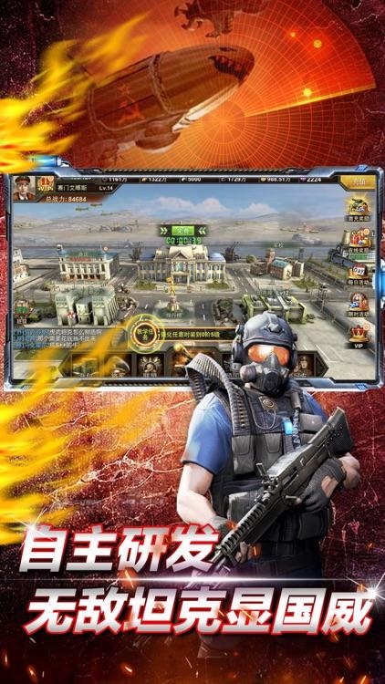 二战世界-坦克军事游戏 screenshot-4